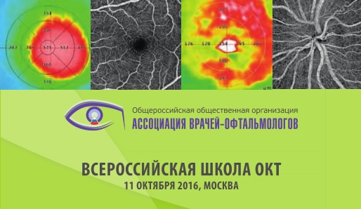 School OCT and seminar on Visualization in ophthalmology under ROOF