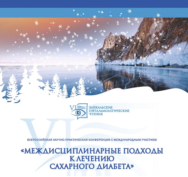 VI Baikal ophthalmic lectures