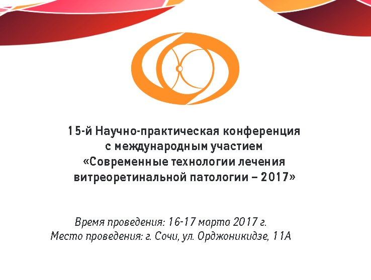 15th International Scientific-practical conference