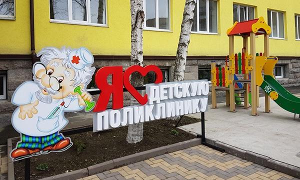 Детская поликлиника в Минводах