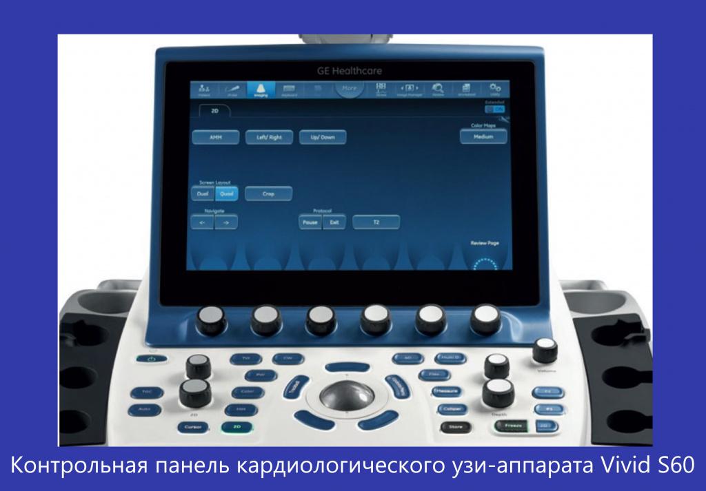 Vivid S60-3.jpg